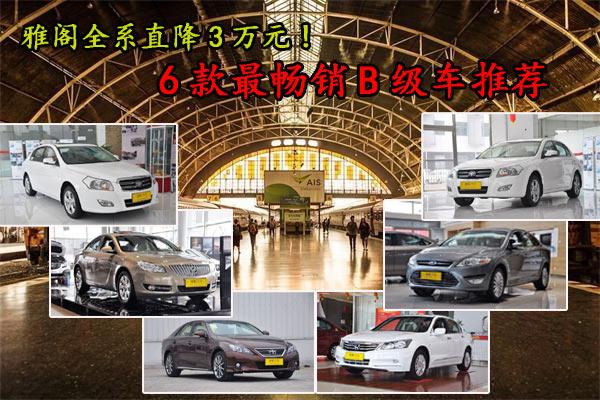 雅阁全系直降3万元! 6款最畅销B级车推荐