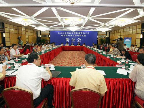 5月23日,北京举行了出租车调价听证会。