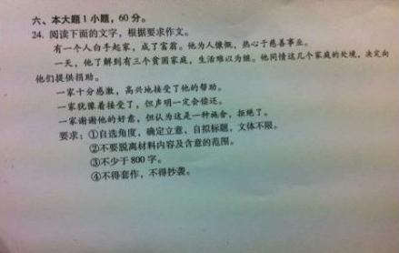 2013广东高考作文题目图片