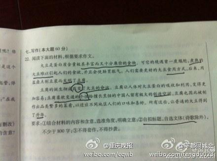 2013重庆高考作文题:根据大豆的食用方法学文章图片