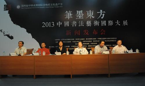 """""""笔墨东方--中国书法艺术国际大展・国际论坛""""新闻发布会"""