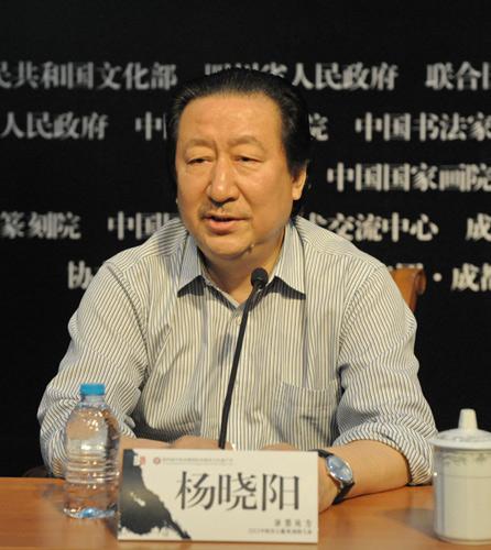 中国国家画院院长杨晓阳致辞