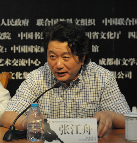 中国国家画院副院长张江舟致辞