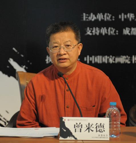 中国国家画院副院长曾来德致辞