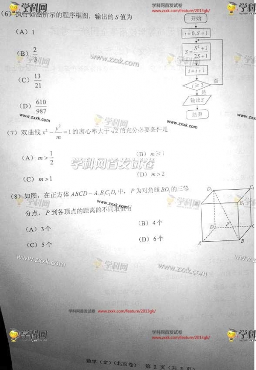 2013年高考北京数学试题 文科 组图图片