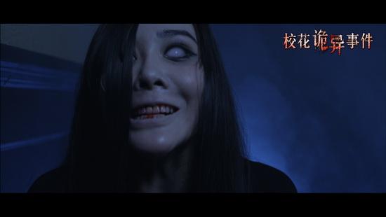 赵奕欢遭遇鬼魅缠身