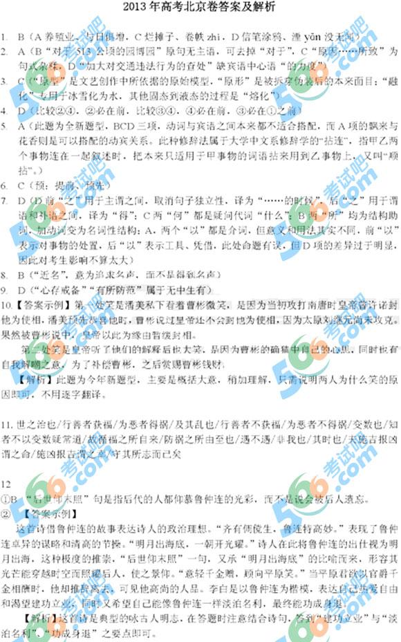 2013北京卷文科数学_2013年北京