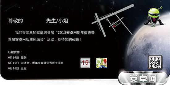 安卓网周年庆暨版主见面会活动盛大开幕