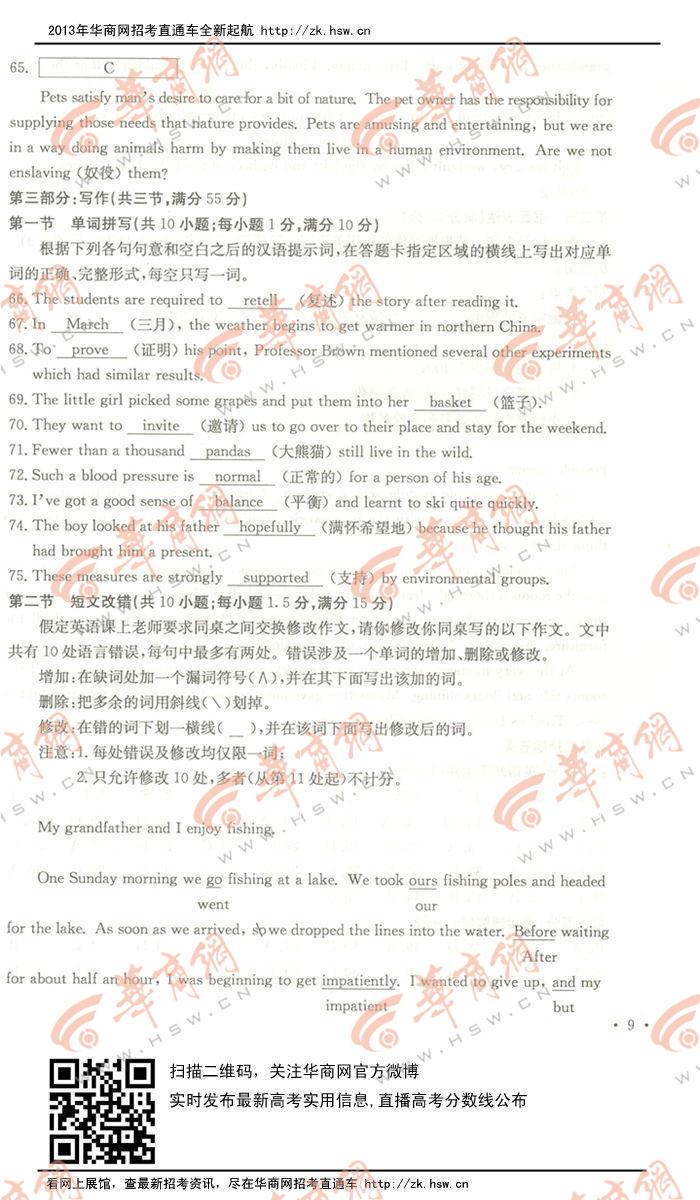 2013北京卷文科数学_华商网讯2013年陕西高考于今天下午结束。华商网在第一时间推出 ...