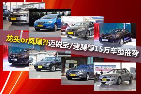 龙头or凤尾?!迈锐宝/速腾等15万车型推荐