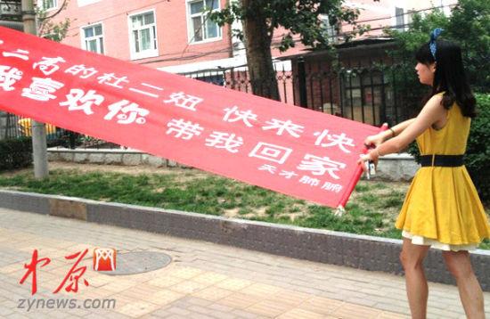女孩 郑州/女孩拉条幅示爱