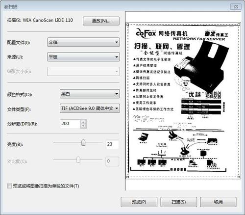如何扫描文件并保存为图片 格式 图片