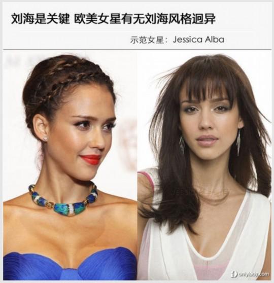 欧美女星有无刘海风格大不同