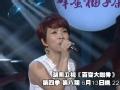 《百变大咖秀》20130613预告 陈明演绎经典曲目《为你》