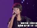 《百变大咖秀》20130613预告 瞿颖挑战陈明《等你爱我》