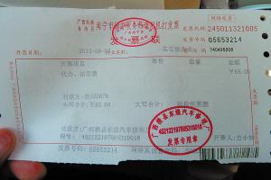 广西横县东煌汽车修理厂开具的