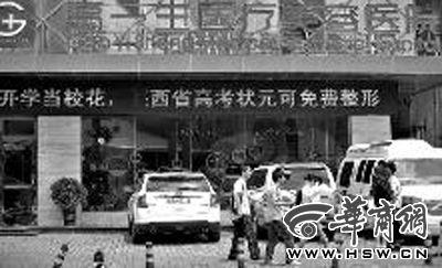 美容医院门口的电子屏打出 陕西省高考状元可免费整形 的
