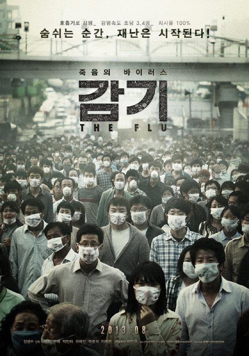 韩国灾难片《流感》发中文先行预告 八月上映(图)