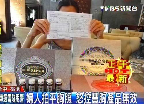 台湾妇人拍平胸照 称受骗怒控丰胸产品无效(图)