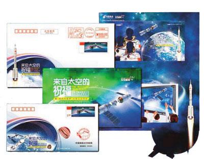 """图为:中国邮政太空邮局推出的""""太空信""""-2.5万余封 太空信 将随神舟图片"""