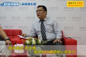 锦龙奥迪李文博:服务和口碑是核心竞争力