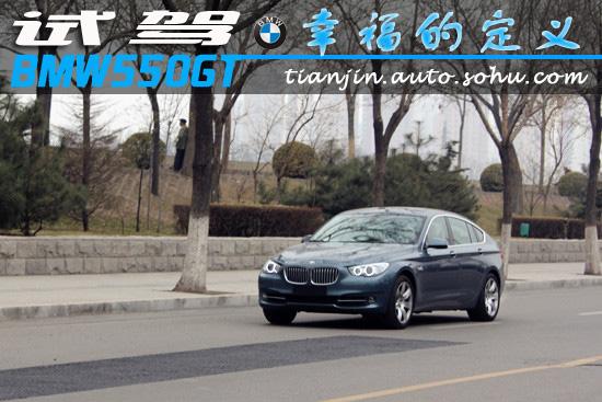 关于幸福的定义 搜狐汽车试驾宝马550GT