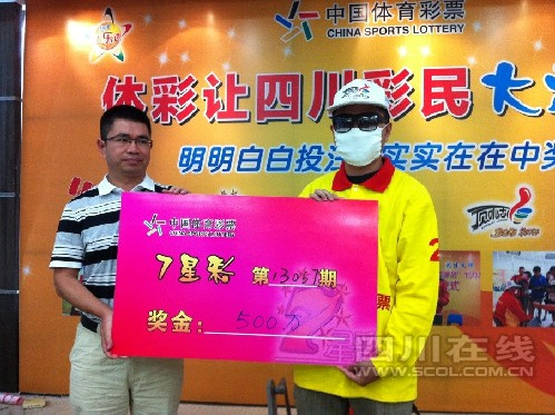 小伙为改善家庭条件买彩票 中得500万先给父亲治病