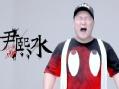 《中国最强音片花》第三战冠军组选手形象片