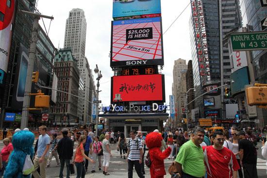 刘子琪登美国纽约时代广场