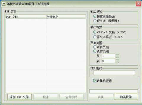 迅捷PDF转换成Word转换器使用界面