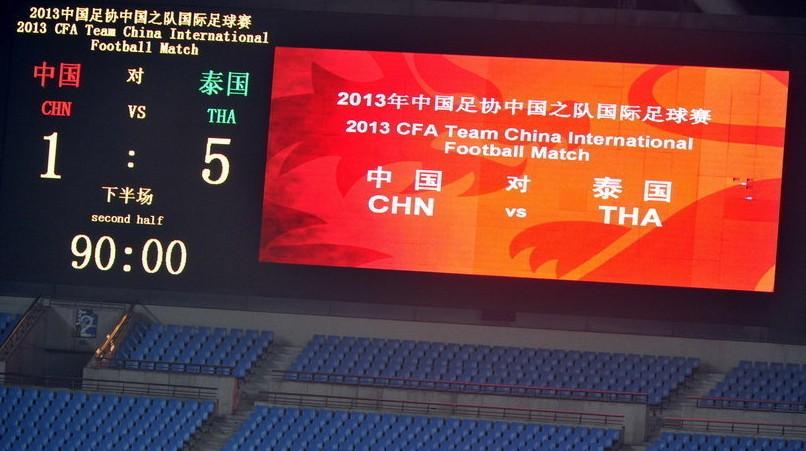 耻辱!国足1-5泰国遭遇热身4连败 史上最惨输球