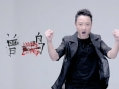 《中国最强音片花》第三战冠军组选手宣传片