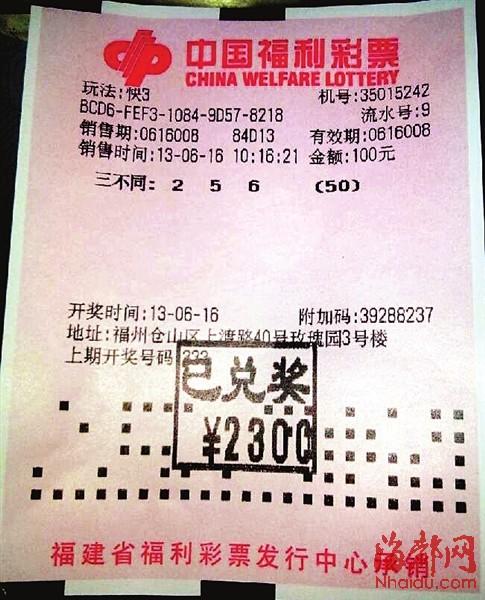 800万元大派奖――福彩快3彩民的福音(组图)