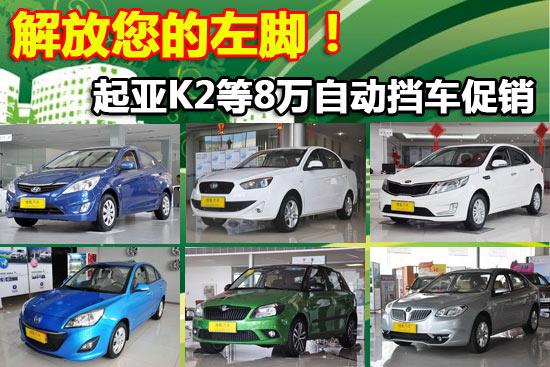 k2自动挡档位介绍,k2自动挡汽车档位,k2自动挡车档位介绍,k2自动高清图片
