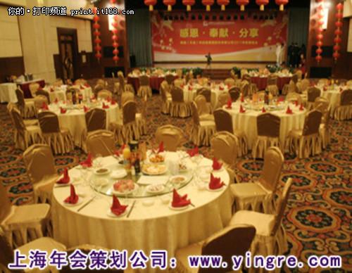 上海年会场地布置_