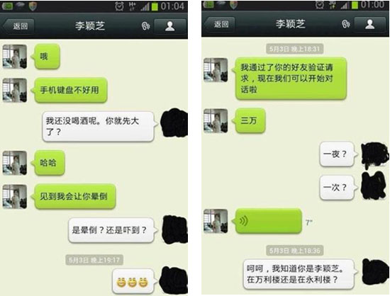 爆料疑似外围女; 北京外围商务模特