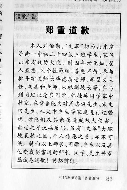 这是刘伯勤刊发在媒体上的道歉广告。