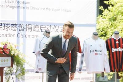 昨日,贝克汉姆将他6件不同时期的球衣捐赠给中国青少年足球发展基金。 新华社记者 郭勇