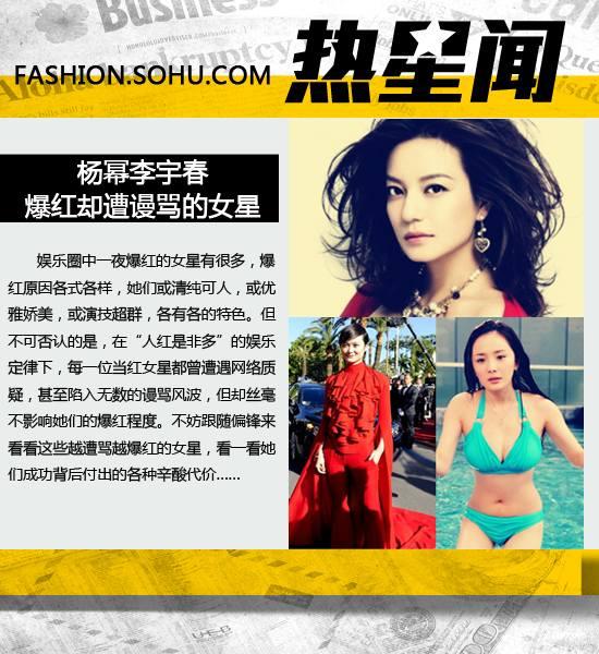 杨幂李宇春 爆红却遭谩骂的女星-搜狐女人
