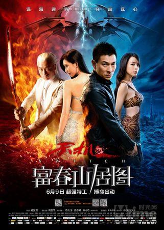 刘德华主演的《天机-富春山居图》公映4天收获票房1.8亿元。