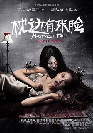 国产低成本惊悚片《枕边有张脸》本周上映。