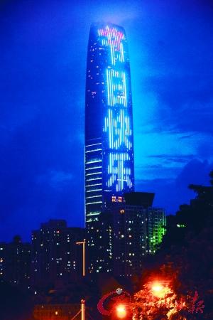 2013年6月16日是父亲节,深圳地标建筑京基100大厦在夜幕降临之后,用