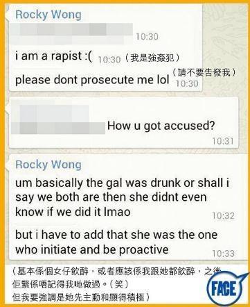 黄宪麟自称是强奸犯