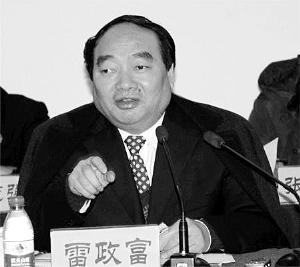 雷政富翻供 称与赵红霞谈恋爱