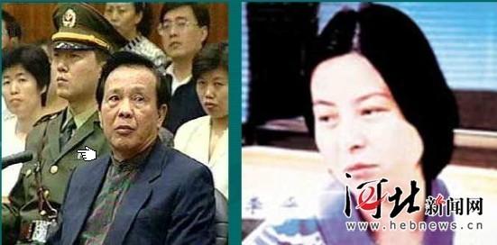 赵红霞/原全国人大副委员长成克杰和情妇李平