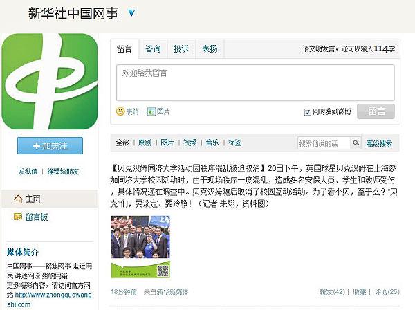 新华社中国网事官博截屏图