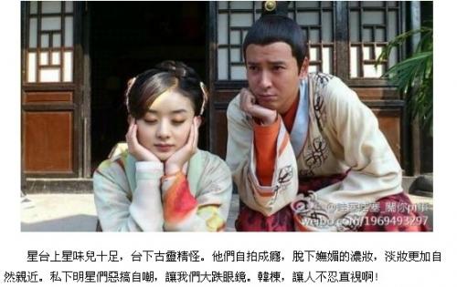 赵丽颖陈晓 宫 卖萌照大曝光 揭明星各种恶搞照片 高清图片