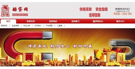 易贷网昆明站_酷贷网:天津首家P2P网贷平台上线,一站式综合融资服务(组图