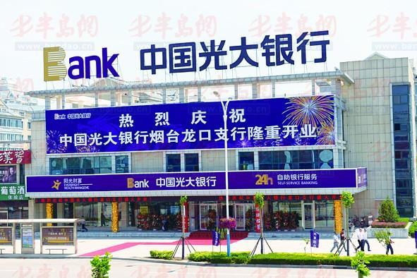 深圳渤海银行招聘_中国光大银行烟台龙口支行.