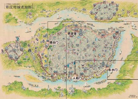 首份手绘重庆母城老地图 记者 唐浩 摄